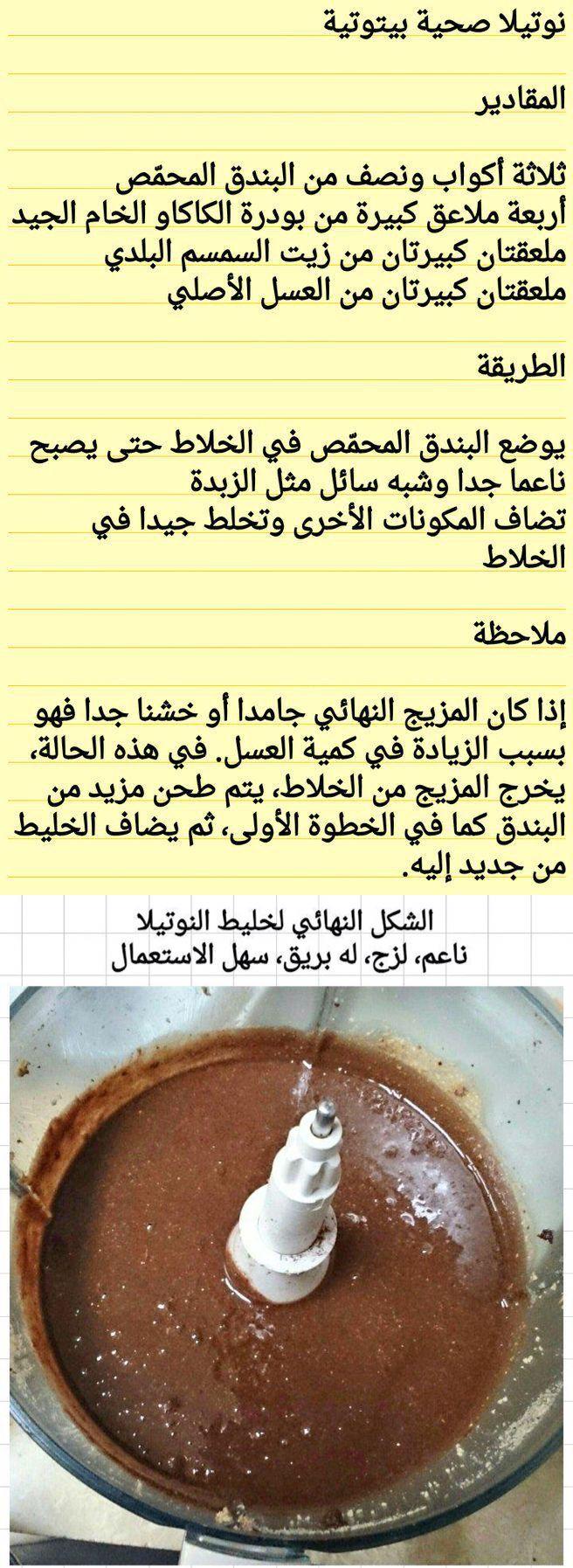 نوتيلا صحيه Food Recipes No Dairy Recipes
