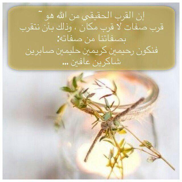 القرب من الله Islam Lis
