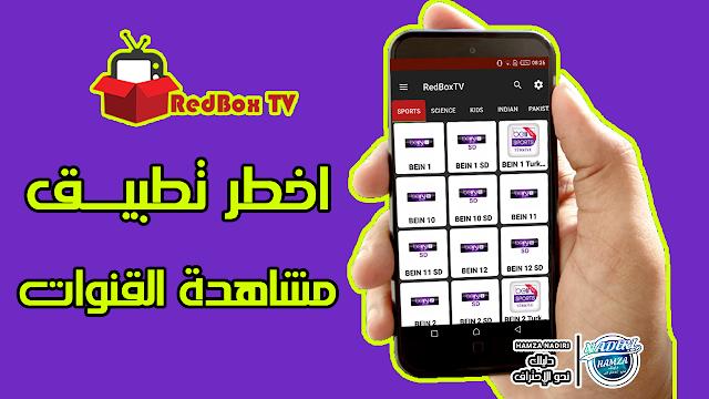 تطبيق Iptv مجنون لتشاهد أي قناة مجانا على هاتفك الأندرويد بجودات مختلفة Redboxtv Electronic Products Phone Electronics