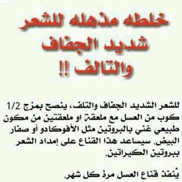وصفه للشعر التالف والجاف Math Arabic Calligraphy Math Equations