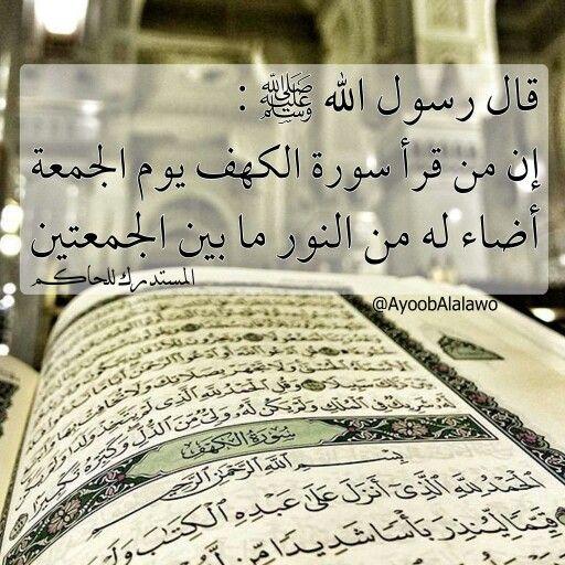 قال رسول الله ﷺ إن من قرأ سورة الكهف يوم الجمعة أضاء له من النور ما بين الجمعتين المستدرك للحاكم Save