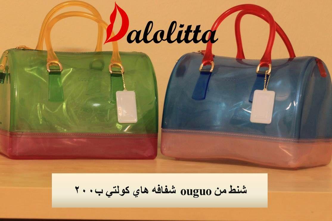 الكولكشن الجديد شنط شفافه ملونه ب 200 Bags Duffle Duffle Bag