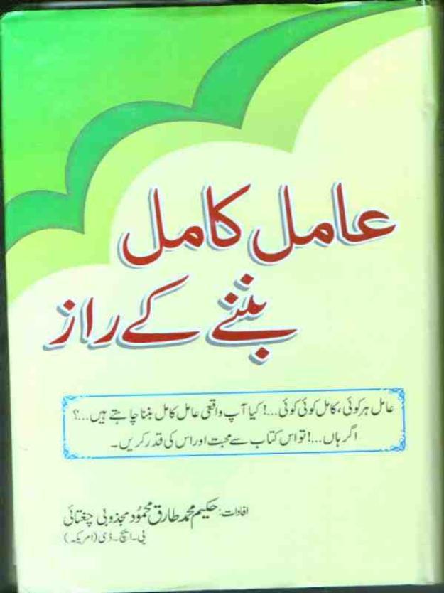 By Photo Congress || Ba Psychology Books In Urdu Pdf