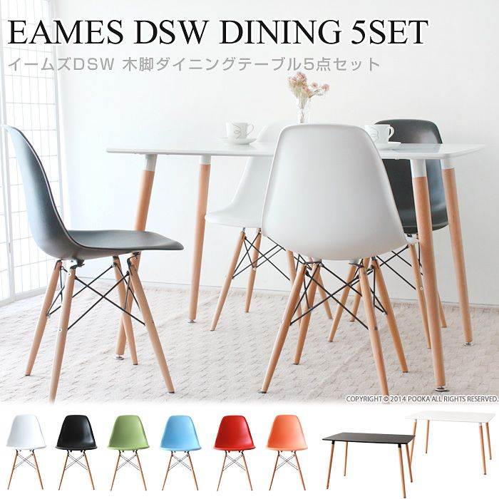eames dsw chair marvel dining table long dining set pooka eames