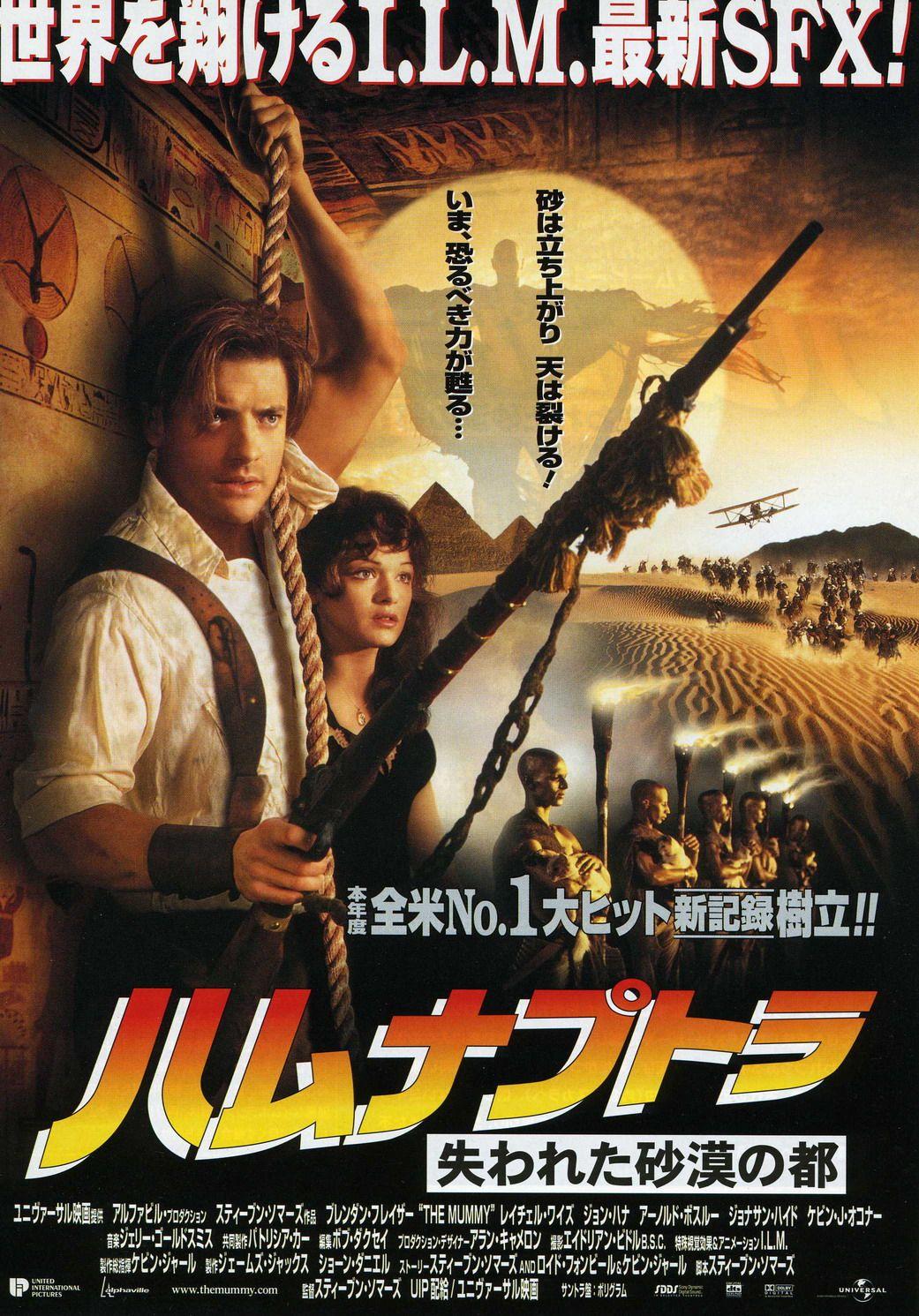 ハムナプトラ・失われた砂漠の都。[Hamunaptra. The Lost City in the Desert] Aka, The Mummy