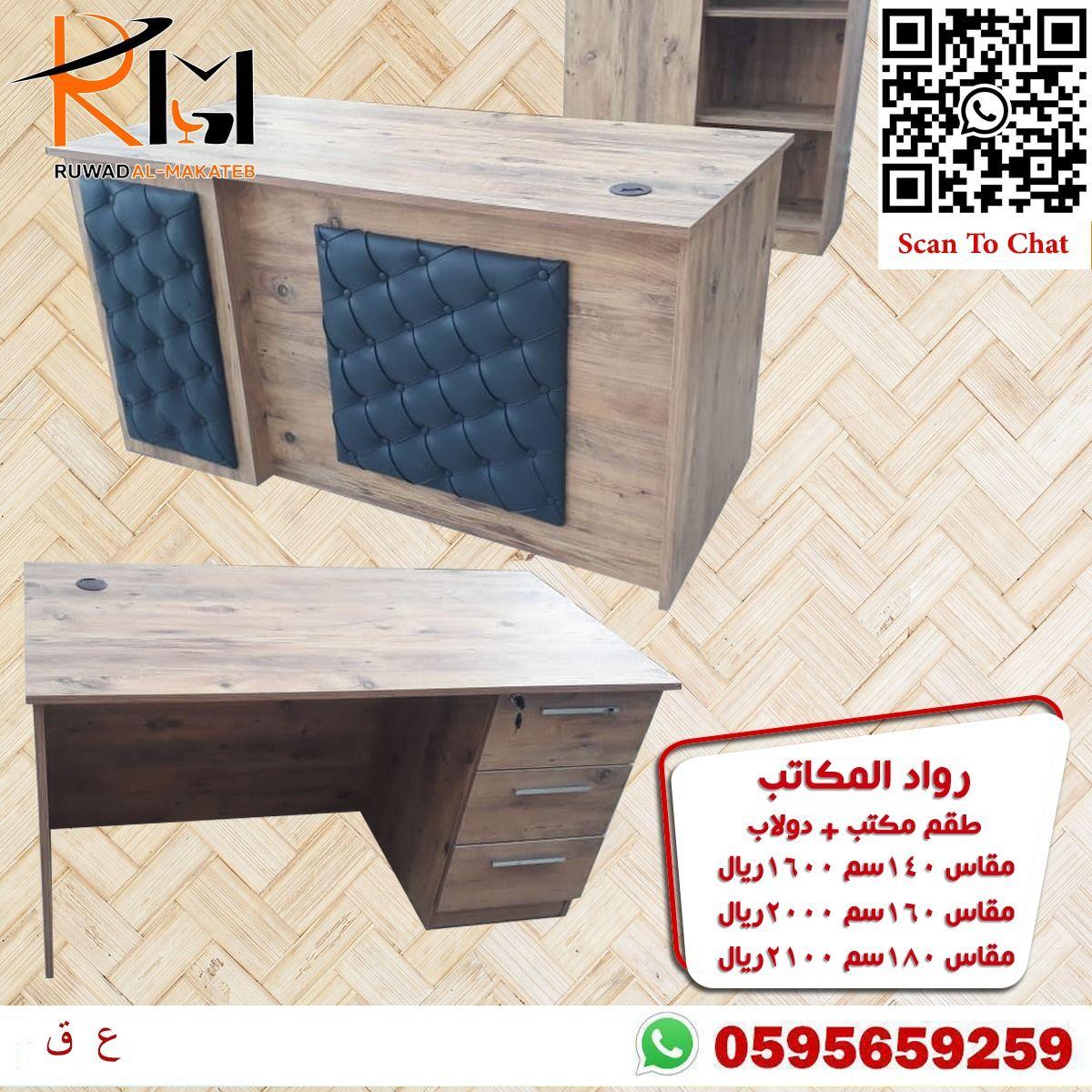 مكتب شيك دولاب Outdoor Storage Box Outdoor Storage Home Decor