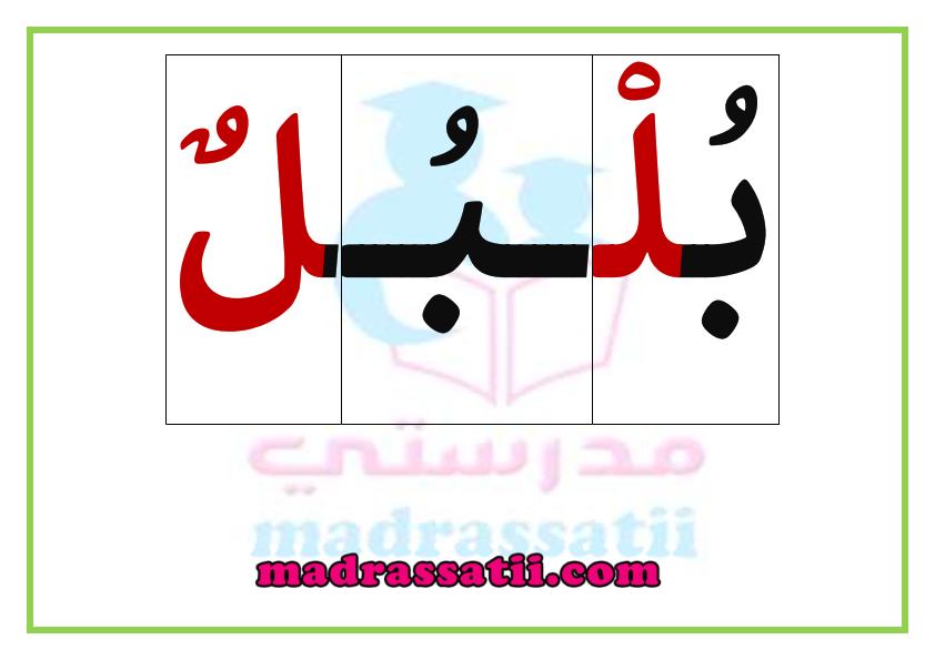تقطيع الكلمات 25 كلمة مقطعة تحتوي على حرف اللام الدرس 2 الس نة الاولى موقع مدرستي Learn Arabic Alphabet Arabic Alphabet For Kids Arabic Alphabet