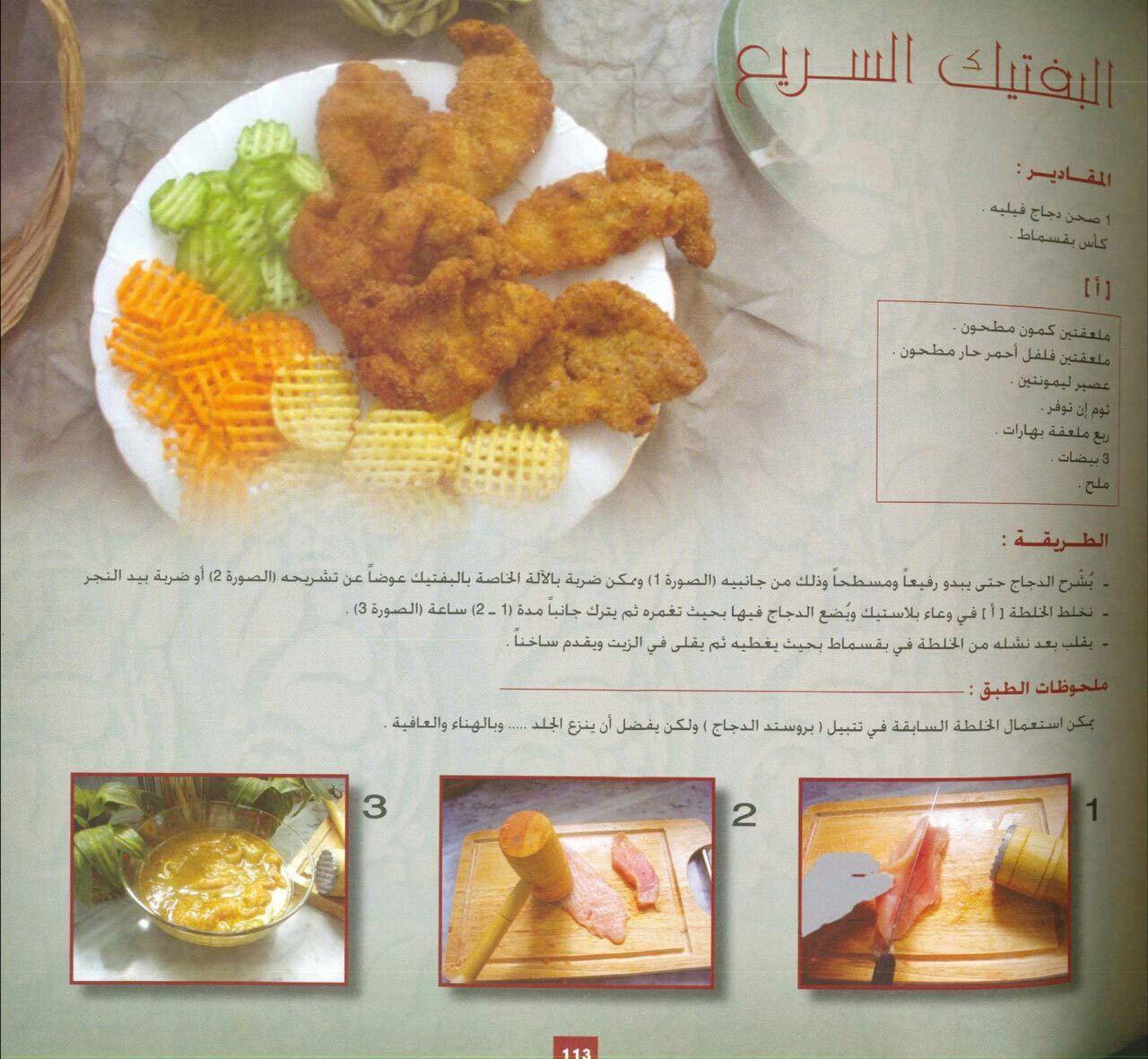 Pin By Nooran On سفرة رمضان 1 J
