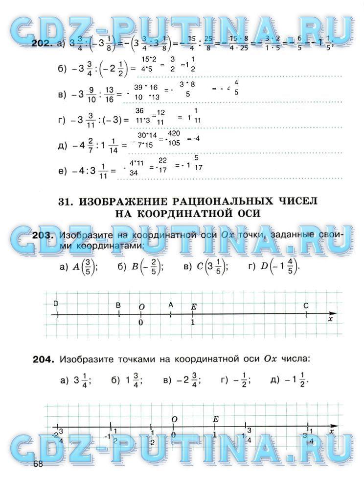 Рабочая тетрадь математика 6 класс потапов шевкин решебник скачать бесплатно