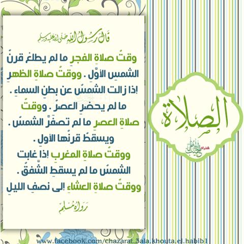 Pin By زهرة الياسمين On الصلاة Bullet Journal Words Word Search Puzzle