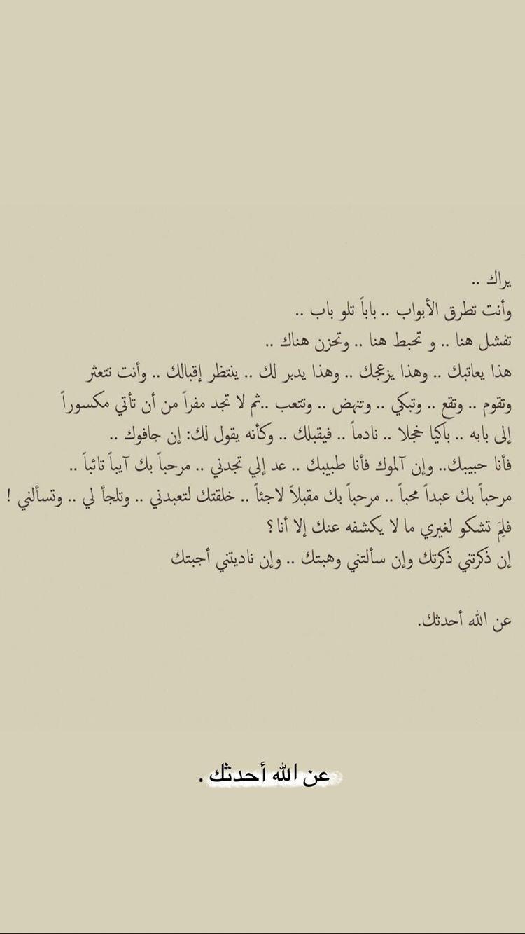 Desertrose سبحانك ربي ما أعظمك Quran Quotes Wonder Quotes Really Good Quotes