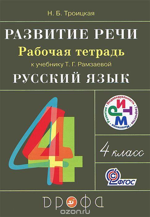 Готовые домашние задание бесплатно по русскому языку рамзаева 4 класс часть