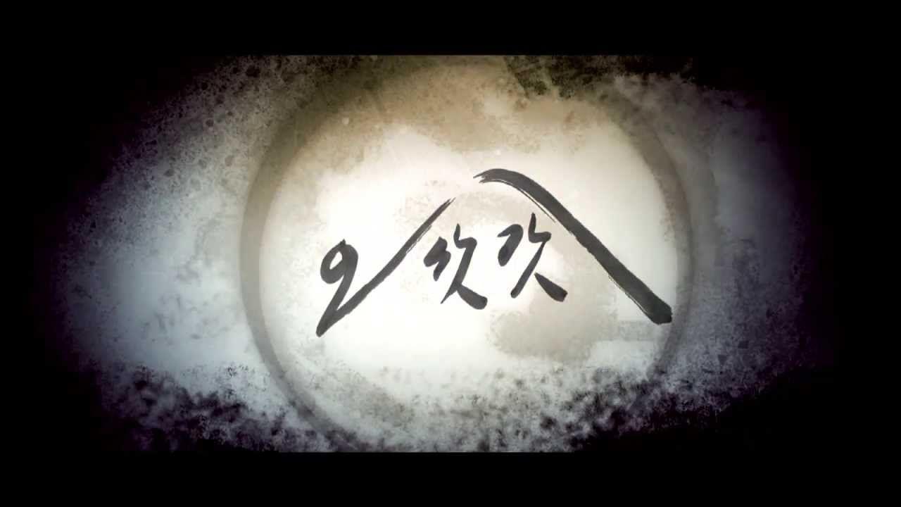 오삿갓 - 그의 정신 편 (OSATGAT #6)