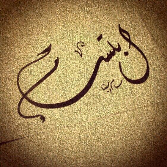 ابتسام Art Drawings Sketches Simple Arabic Art Art Drawings Sketches