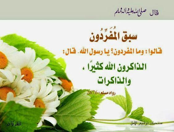 شرح آية الذاكرين الله كثيرا و الذاكرات Astor أسطر Love In Islam Salaah Ahadith