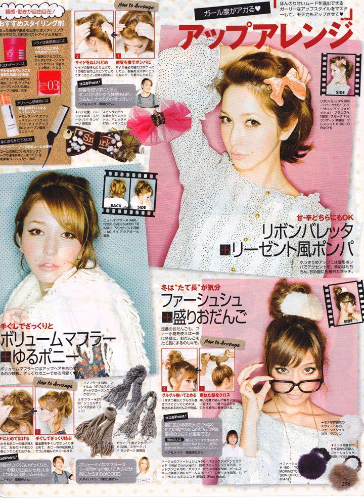 Winter Hair Styling Options Vivi Magazine Hair Styles Winter Hairstyles Japanese Hairstyle