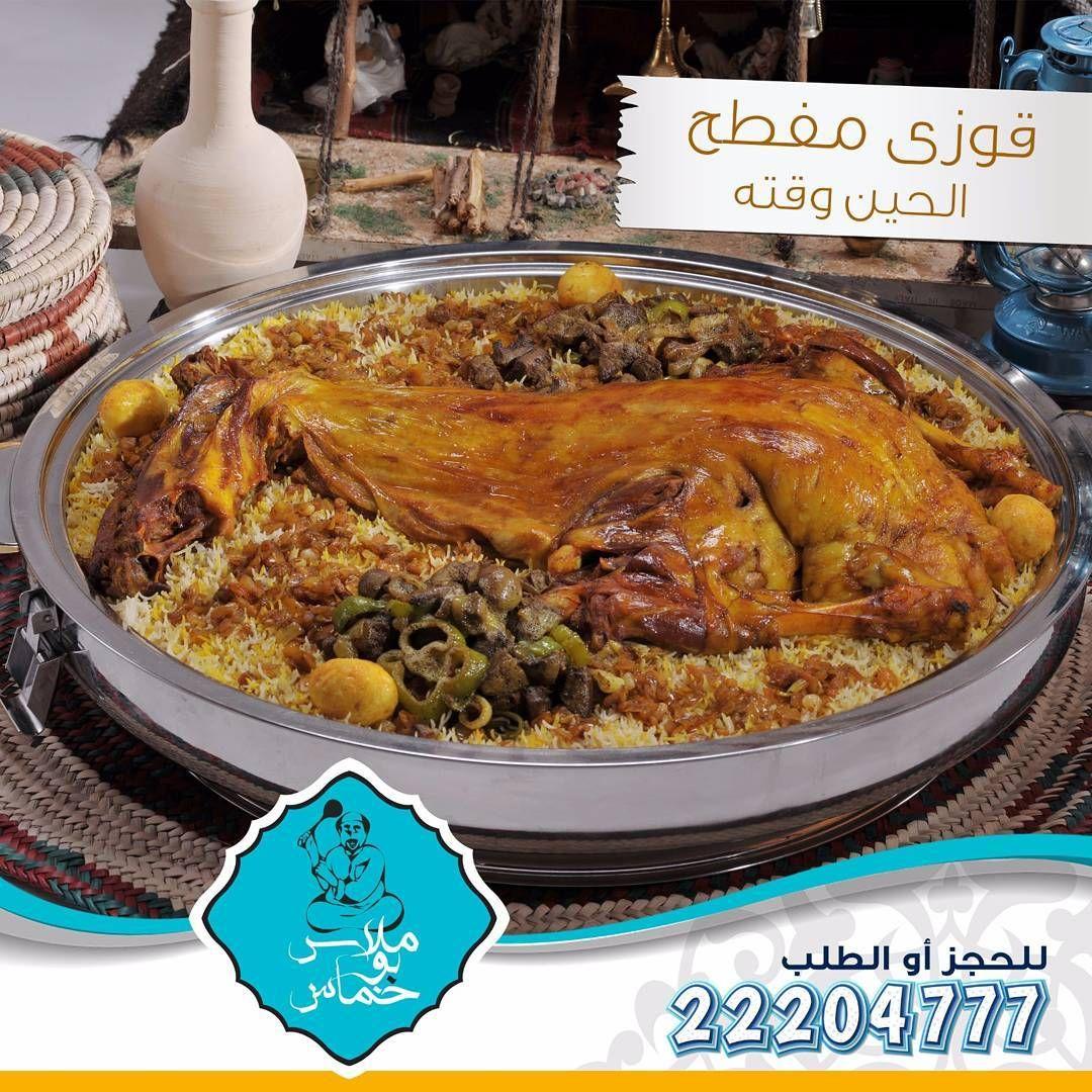 قوزي مفطح للطلبات الخارجيه 22204777 Snapchat Malas Bo5mas خدمة البوفيهات 67770409 Malas Bo5mas مطبخ كويت ملاس Instagram Posts Kuwaiti Instagram