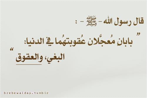 تذكر أن عقوق الوالدين ذنب معجل العقوبة لصاحبة و العقوق صوره كثيرة ونماذجه وفيرة و بعض تلك الصور هي 1 السب واللعن 2 Words Art Girl Arabic Calligraphy