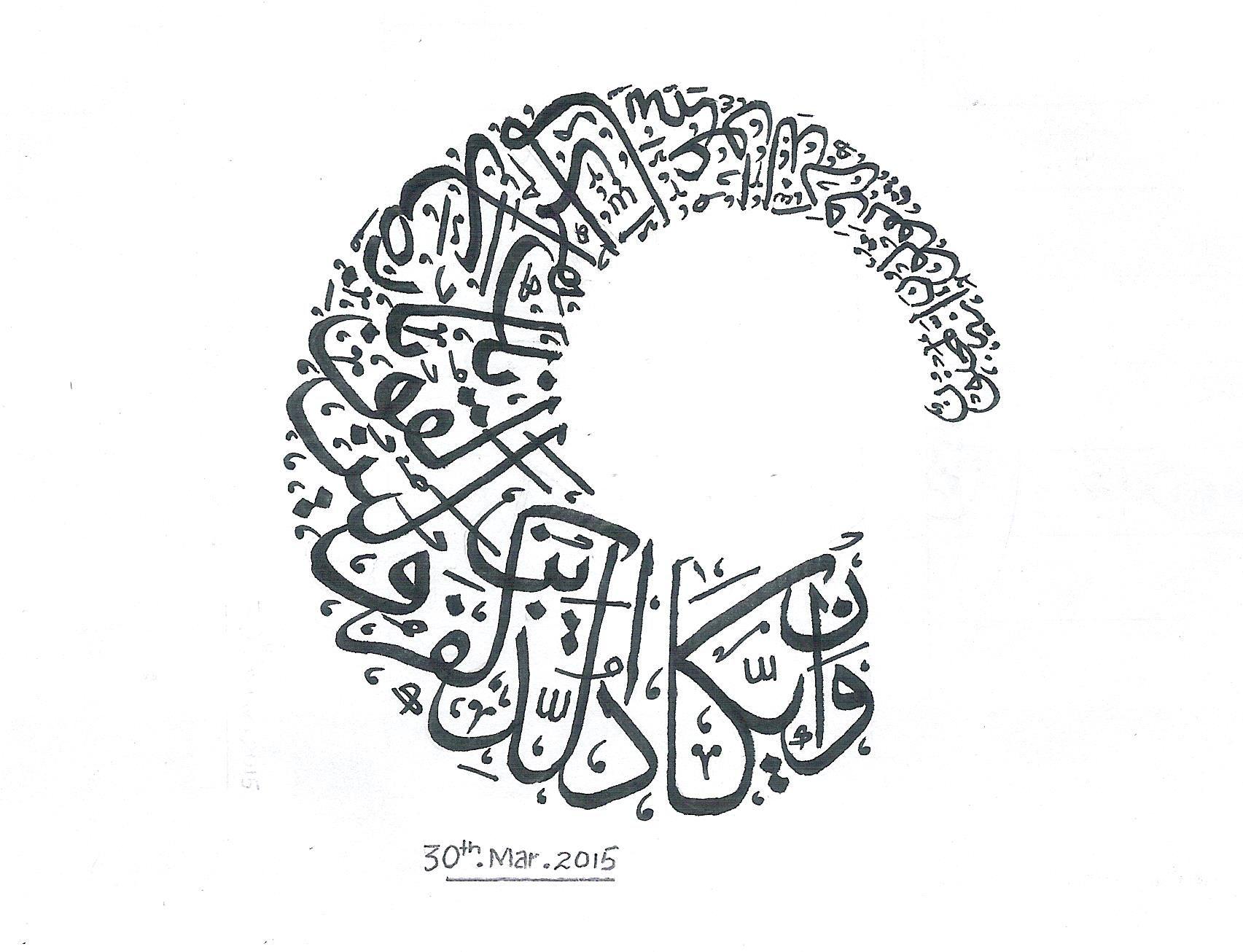 Suraqalam51 Jpg 1705 1306 Canvas Art Graphic Design Art