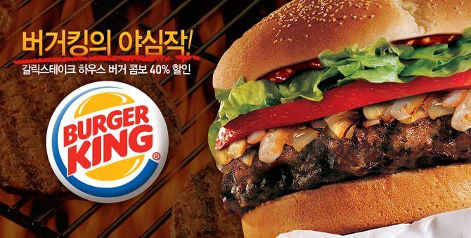 버거킹의 야심작! 갈릭스테이크 하우스버거 COMBO 40% 할인!