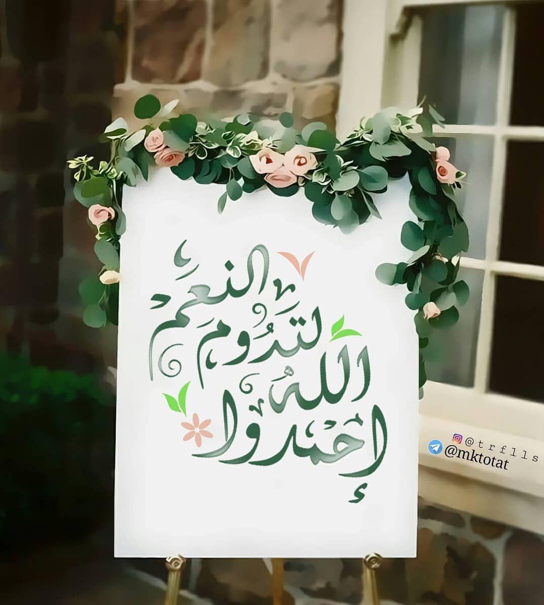 Desertrose الحمد لله Chalkboard Quote Art Islamic Pictures Art Quotes