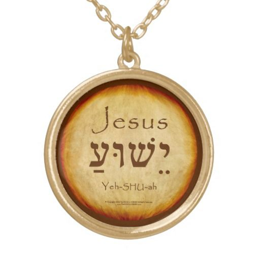 Yeshua Hebrew Necklace Cultural And Religious Symbols Iconography