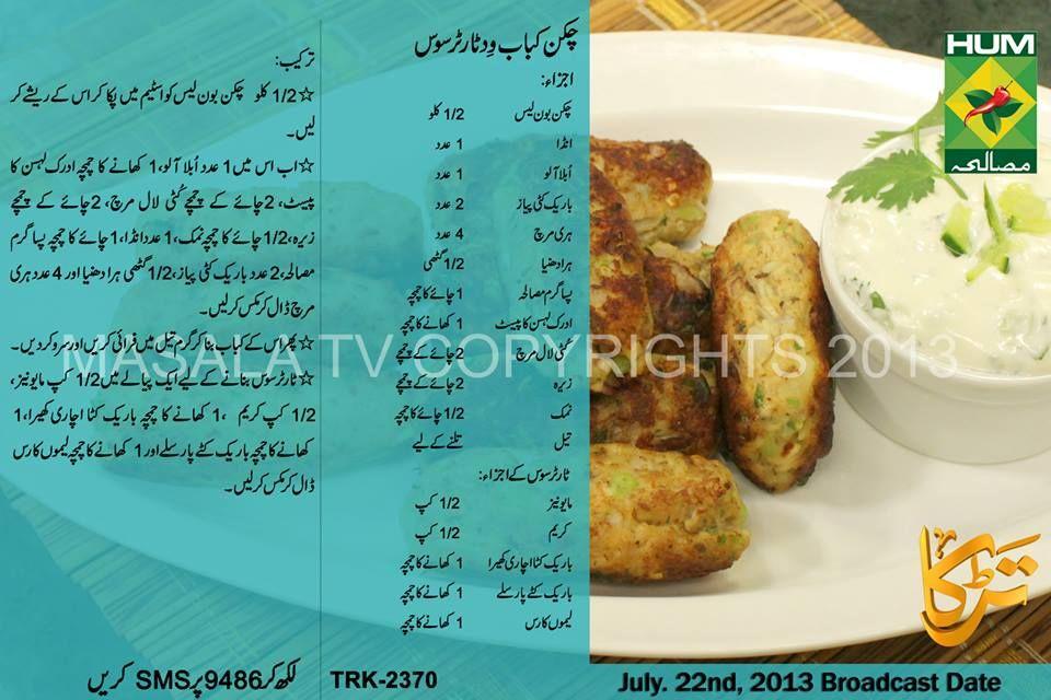 Chicken Kabab With Tartar Sauce Urdu Recipe Masala Tv Jpg 960 640 Chaat Recipe Urdu Recipe Recipes