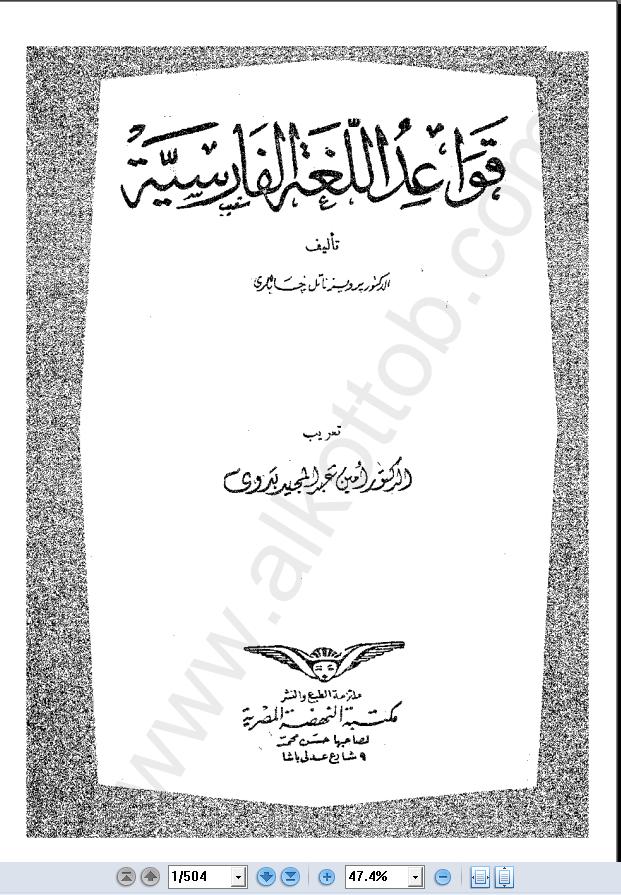 Learn Farsi For Arabs قواعد اللغة الفارسية Learn Farsi Farsi Learning