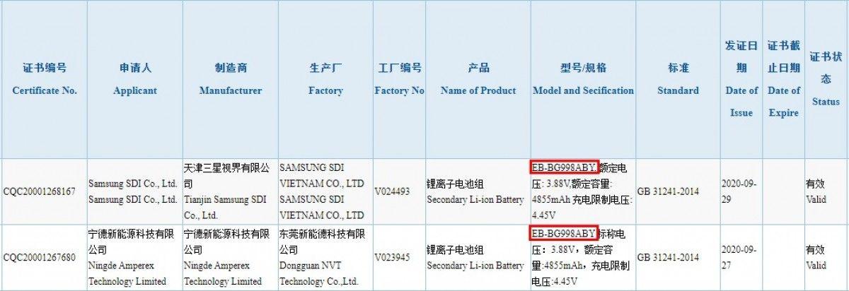تسريبات تؤكد على قدرة البطارية في هاتف Galaxy S21 Ultra المرتقب تسريبات تؤكد على قدرة البطارية في هاتف Galaxy S21 Ultra المرتقب Galaxy Samsung Samsung Galaxy