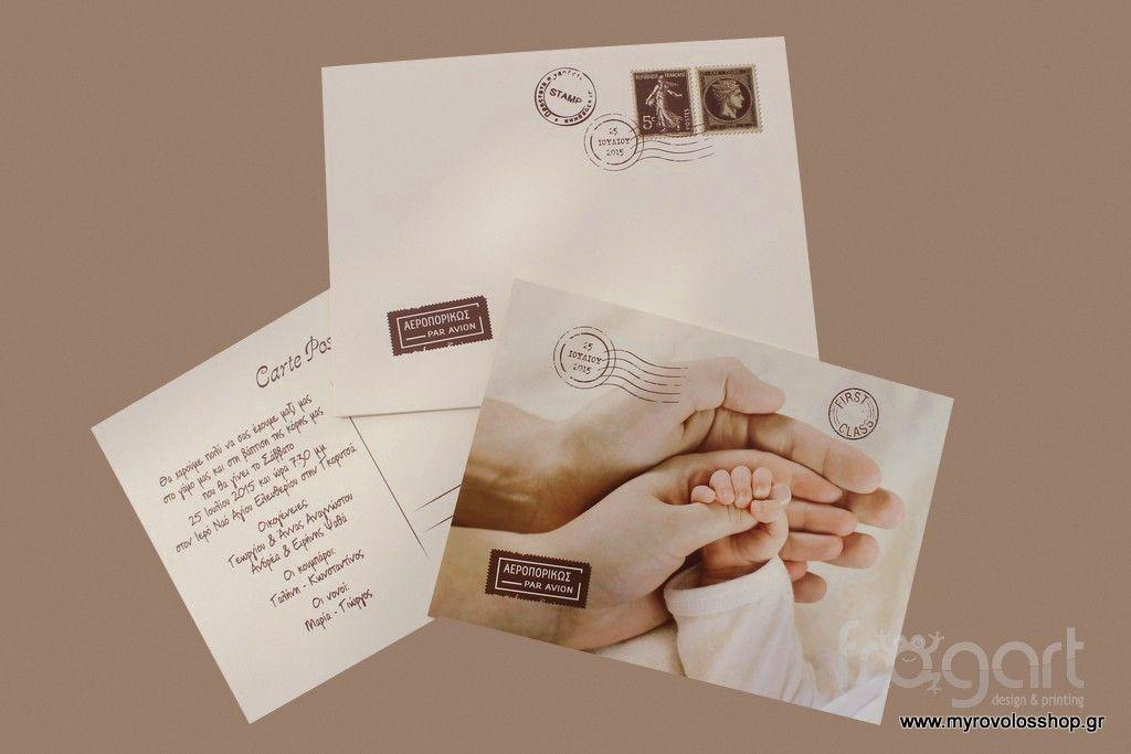 bf8881a72005 Προσκλητήριο Γάμου – Βάπτισης Χεράκια Postcard W253 – Myrovolos Shop