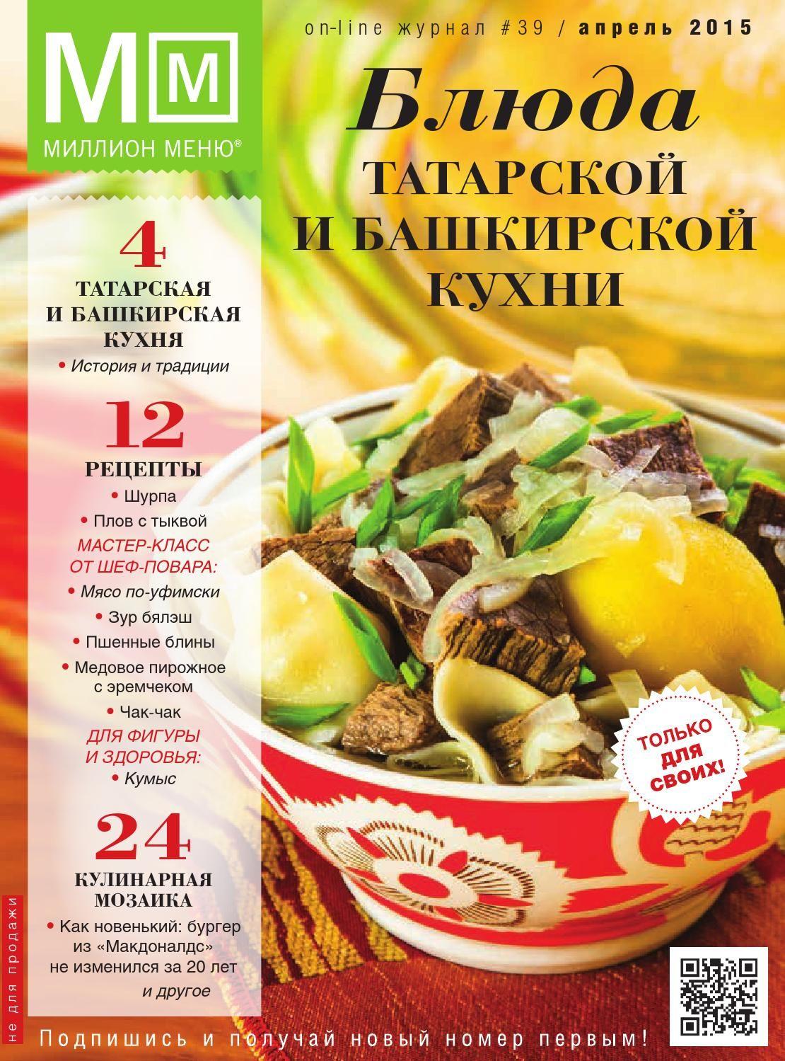 Миллион меню № 39 2015 | Еда, Национальная еда, Кулинария