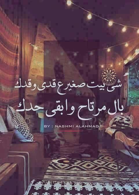 بيت صغير بكندا Funny Arabic Quotes Arabic Love Quotes Love Words