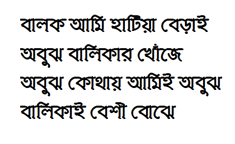 Bangla Facebook Status, Quotes Collection | Best Quotes