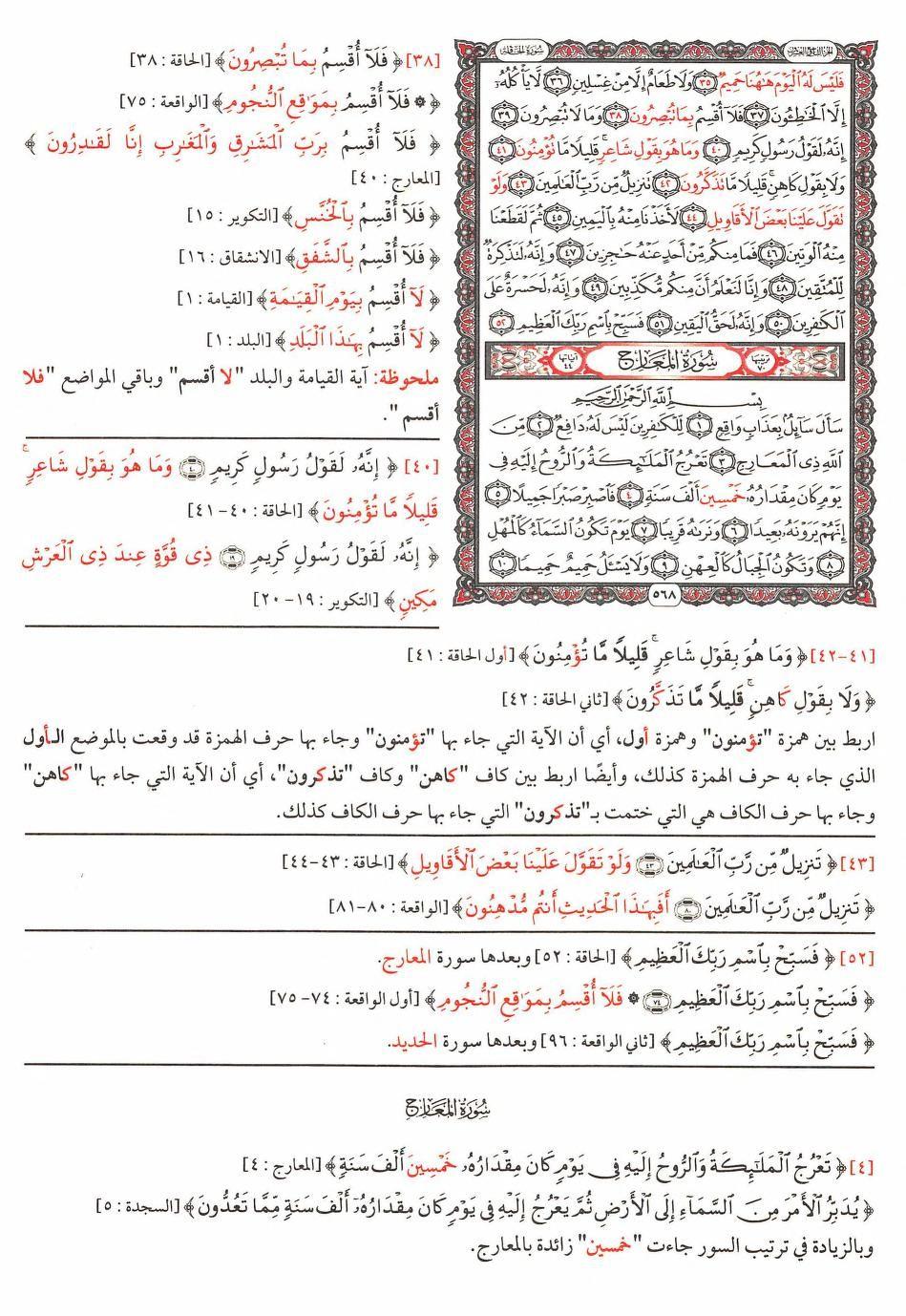 ٣٥ ٥٢ الحاقة مصحف التبيان المفصل لمتشابهات القرآن Read Books Online Free Books To Read Online Books To Read