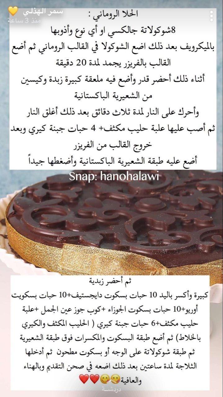 الحلى الروماني Desserts Food Sweet