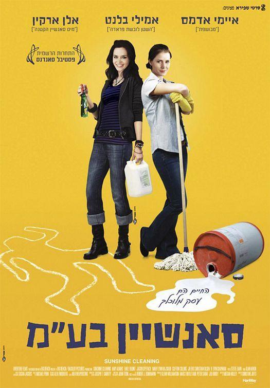 ผลการค้นหารูปภาพสำหรับ sunshine cleaning film poster