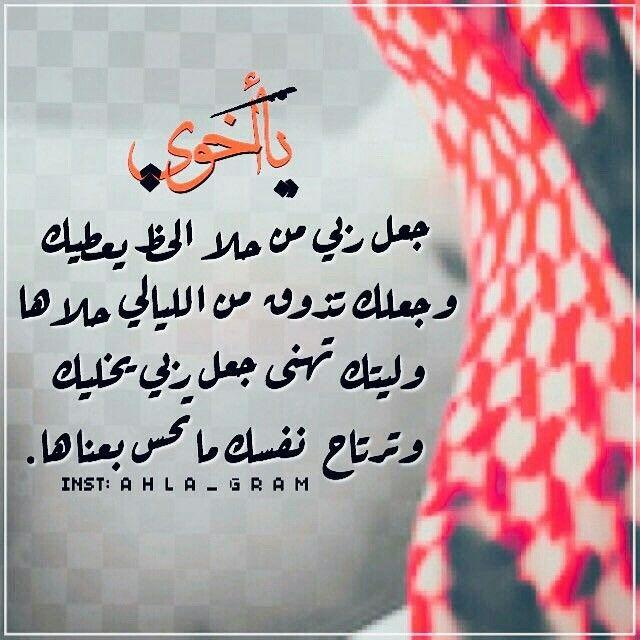 يا أخوي Photo Quotes Arabic Proverb Words