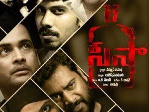 Seesa movie
