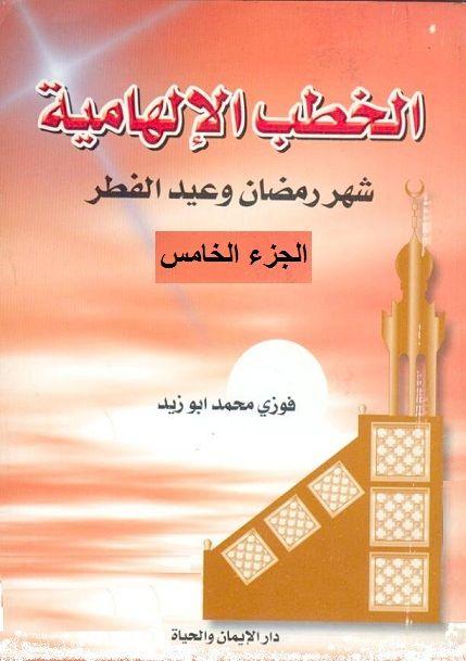 المدونة الرسمية للشيخ فوزي محمد أبوزيد رمضان شهر الإنتصارات الكبرى Home Decor Decals Decor Blog