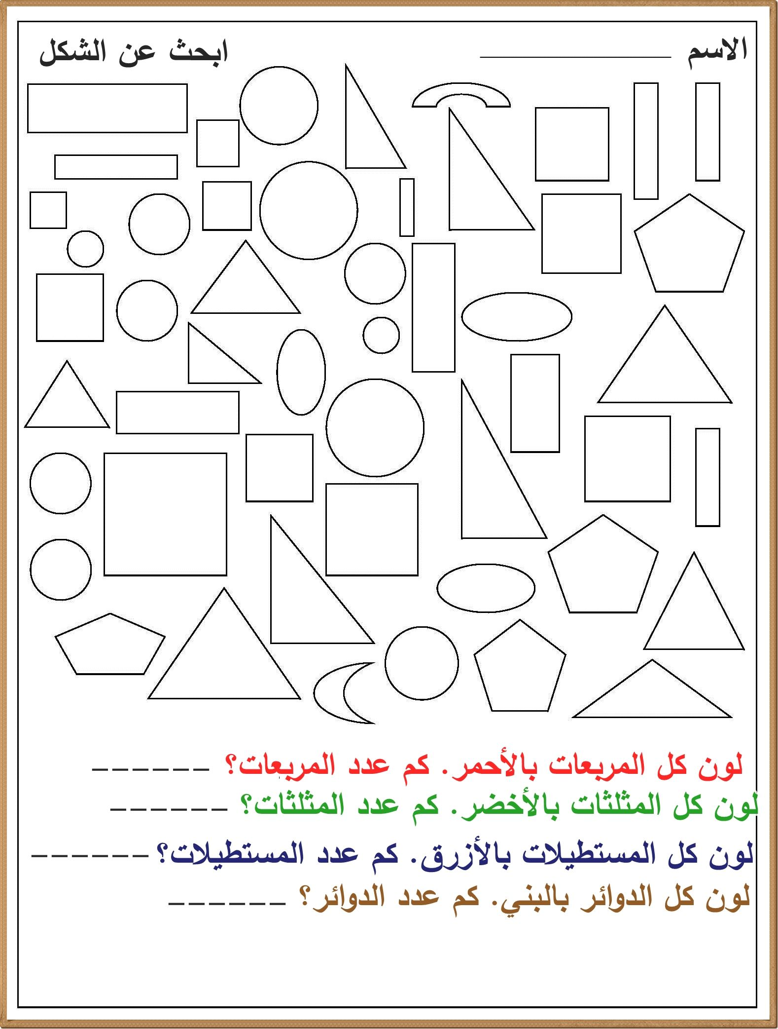 تمارين للرياضيات Kg2 Learning Arabic Math Worksheets Arabic Language