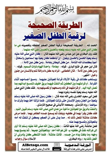 الرقية الشرعية Islam Holy Quran Quotes
