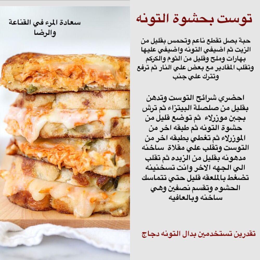 توست بحشوة التونه Cookout Food Food Recipies Food Receipes