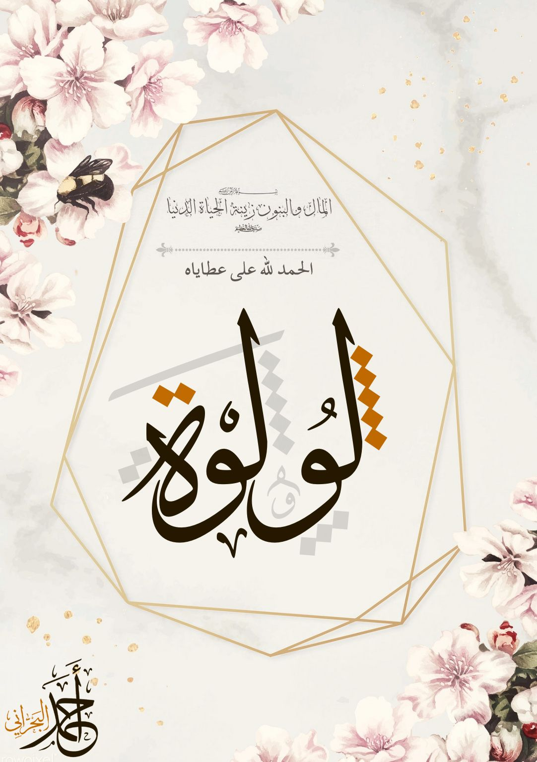 Islamic Calligraphy لولوة Lulwa Name أسم اسم خط تهنئة مولودة Flower Phone Wallpaper Phone Wallpaper Invitations