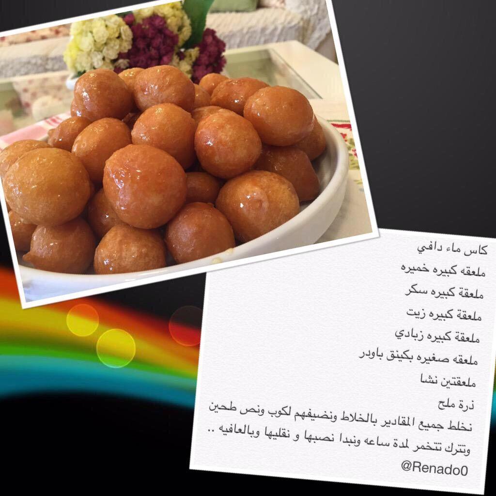 لقيمات Middle Eastern Recipes Food Arabic Food