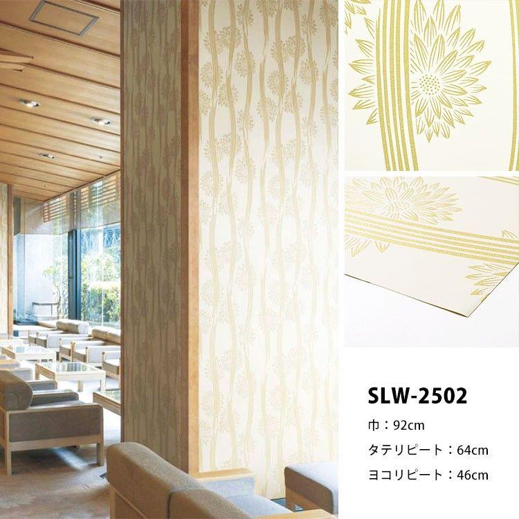 壁紙 のり付き 1m単位 切り売り 壁紙の貼り方マニュアル付き Kioi