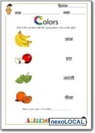 hindi worksheets for grade 1 free printable - Google Search ...