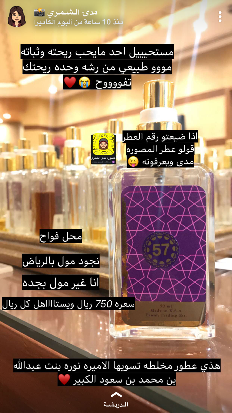 Pin By Leen Hamd On عطورات Lovely Perfume Perfume Women Perfume