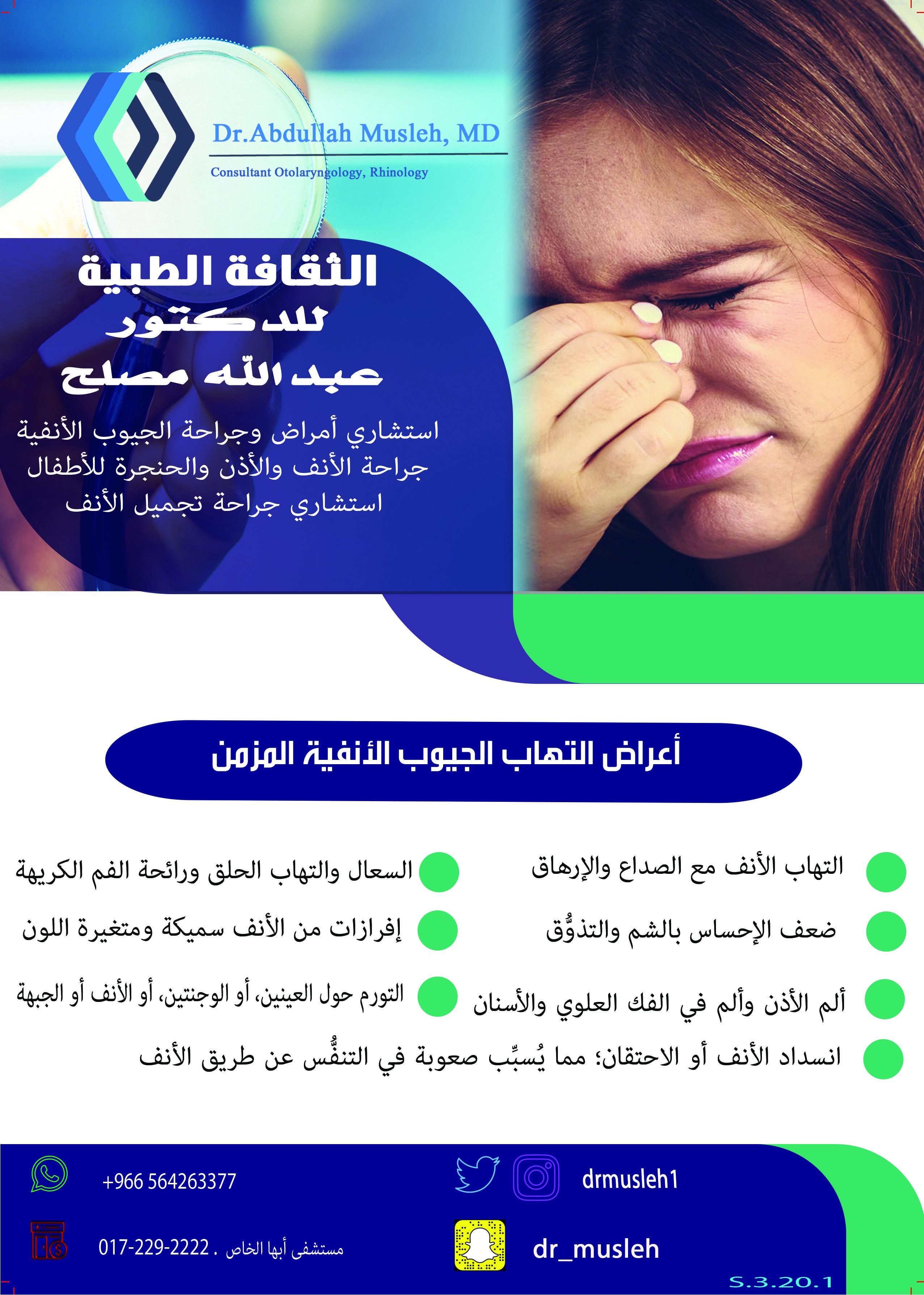 اعراض التهاب الجيوب الانفيه للدكتور عبدالله مصلح Incoming Call Screenshot Agl Incoming Call