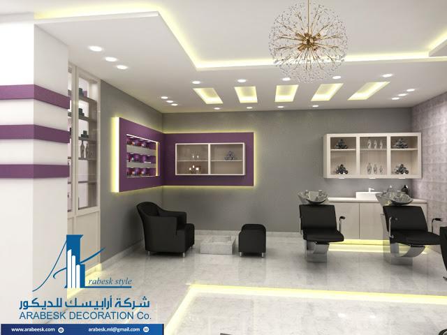 تنفيذ أعمال الديكور في صالونات التجميل في الاردن شركة ارابيسك Home Decor Home Room