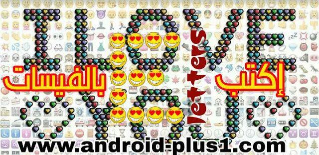 تطبيق Emoji Letter Maker للكتابة بواسطة الفيسات ومشاركتها مع اصدقائك Android Plus Letter Maker Super Android Emoji